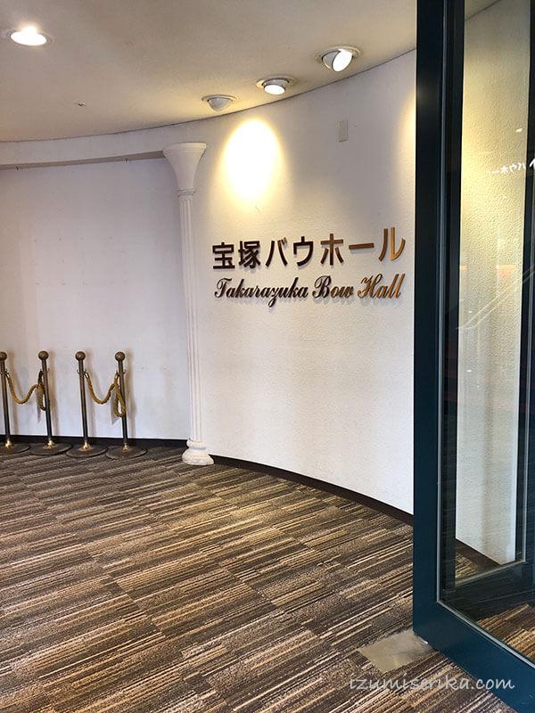 宝塚バウホール入口