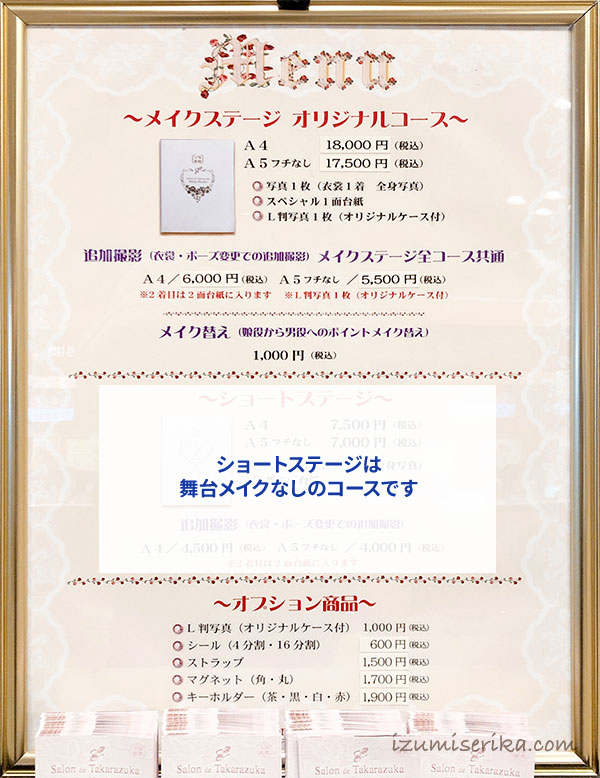 宝塚ステージスタジオメイクステージオリジナルコース