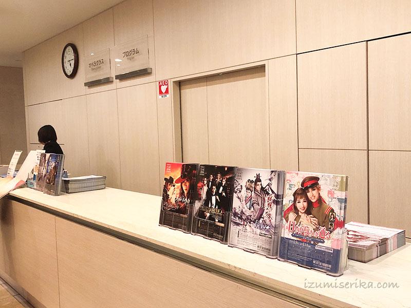東京宝塚劇場のインフォメーションカウンター