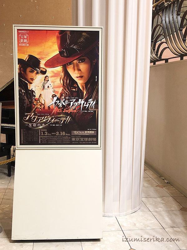 東京宝塚劇場の撮影スポット