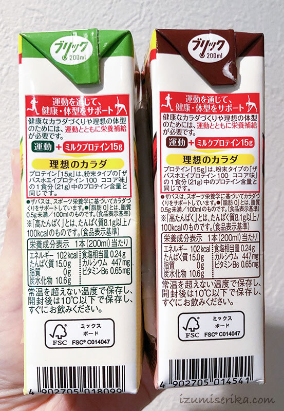 ザバスミルクプロテインの栄養価