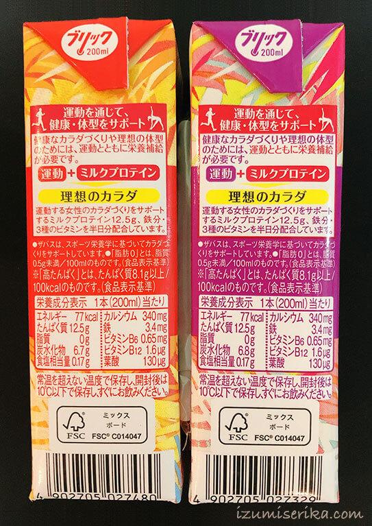 ザバスミルクプロテインスタイルボディ栄養価