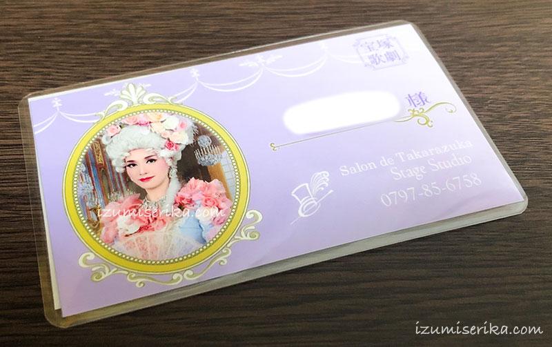 宝塚ステージスタジオスタンプカード